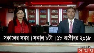 সকালের সময় | সকাল ৮টা | ১৮ অক্টোবর ২০১৮ | Somoy tv bulletin 8am | Latest Bangladesh News
