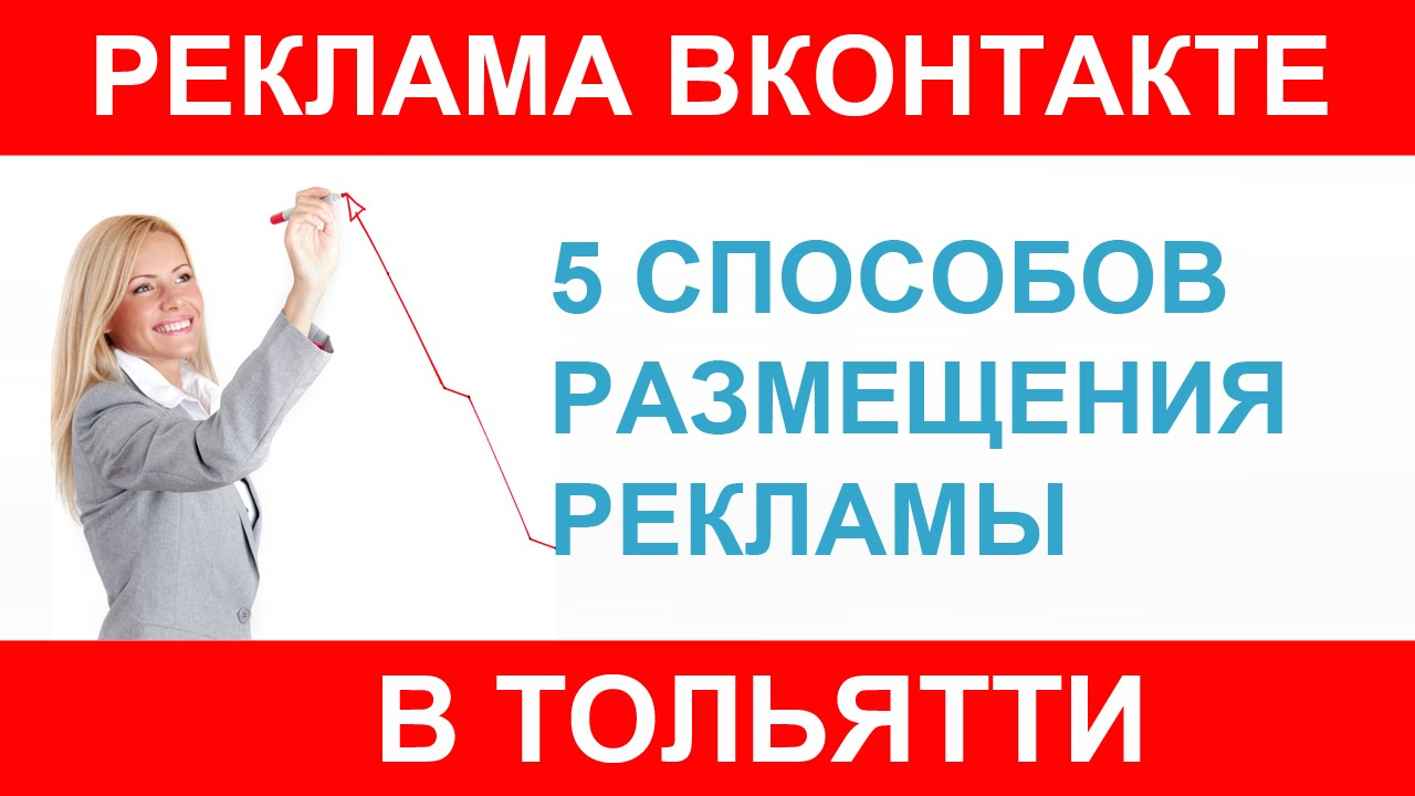 Работа в тольятти бесплатные объявления объявления в газете премьер работа харьков