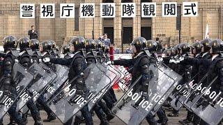 平成28年 警視庁機動隊観閲式 分列行進 - 2016.6.16