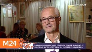 В Московском Доме кино отметили юбилей знаменитых советских картин - Москва 24