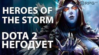 Heroes of The Storm. DOTA 2 нервно курит.