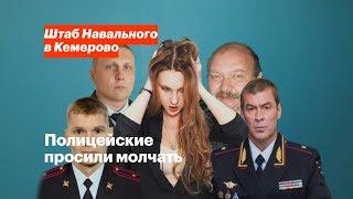 Полицейские просили молчать   Штаб Навального в Кемерово