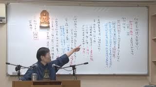 (學院第三屆)法相宗─依《瑜伽師地論》修學止觀 李麗居士 030 thumbnail