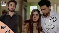 Rasm-e-Duniya - Episode 24 - ( Teaser ) - ARY Digital Drama
