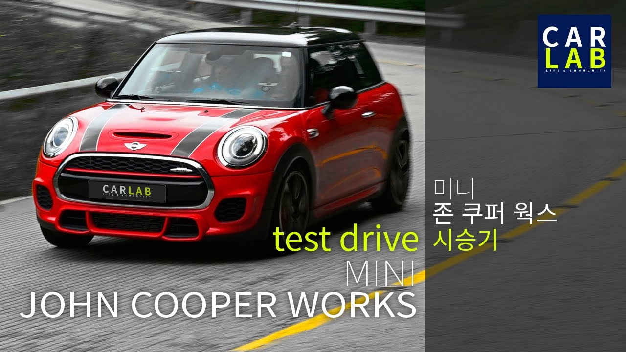 [CarLab/카랩] 미니 존쿠퍼웍스 시승기 2015 MINI JCW(JOHN COOPER WORKS) TEST DRIVE&REVIEW