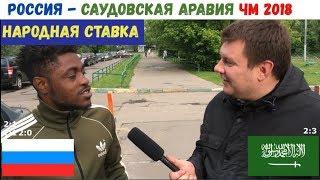 Россия - Саудовская Аравия   Матч открытия ЧМ 2018