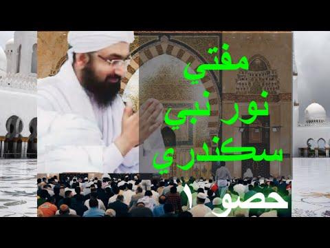 noor-nabi-sikandari-part-1- -mufti-abdul-raheem-sikandari