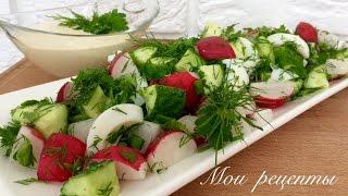 Быстрый Салат со Сметанно-Горчичным соусом! Невероятно вкусно!