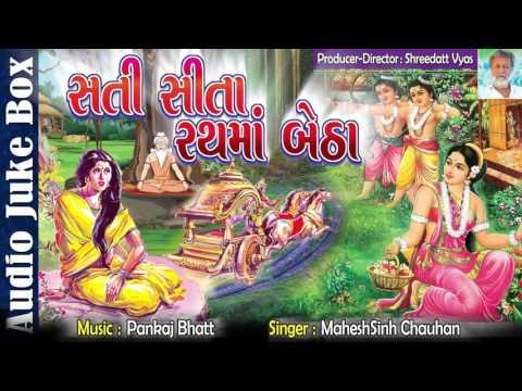Sati Sitaji Rathma Betha | Ramayan Song | Maheshsinh Chauhan | New Gujarati Bhajans