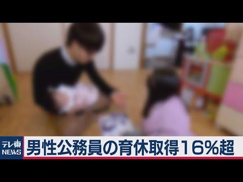 男性国家公務員の育児休業取得 16.4%超