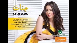jannat 2013 hob gamed جنات - حب جامد