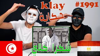 Klay - 7keya   حكاية / Reaction Show 🇹🇳 / شكراً كلاي