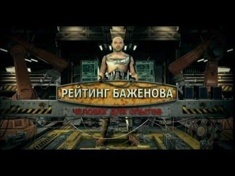 Рейтинг Баженова Выше уровня