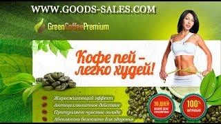 Эффективное похудение с зеленым кофе