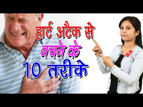 हार्ट अटैक से बचने के 10 तरीके Home Remedies For Heart Attack | Best Health Tips For Heart Diseases