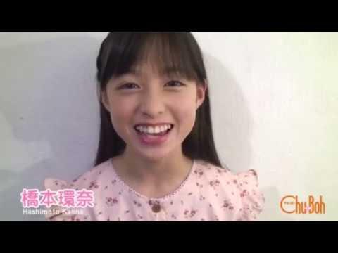 【JC12歳秘蔵映像】中学生時代の橋本環奈が可愛い過ぎる件
