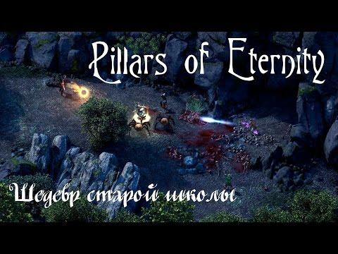 Pillars of Eternity. All Endings.