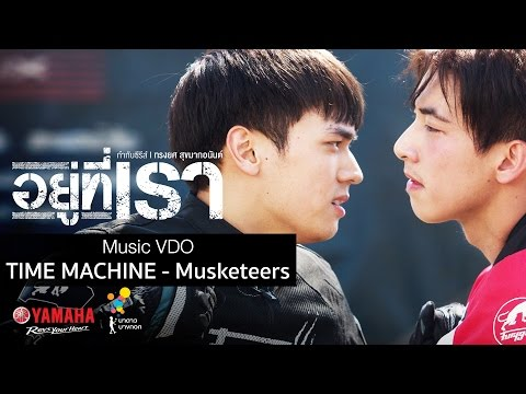 Time Machine - Musketeers OST. อยู่ที่เรา