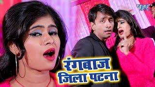 Rangbaj Jila Patna - Santosh Chaurashiya Urf Chaurashiya Ji - Bhojpuri Hit Songs 2019 New