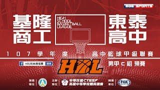 107HBL預賽 ::基隆商工⊕東泰高中:: 107學年度高中籃球甲級聯賽 網路直播