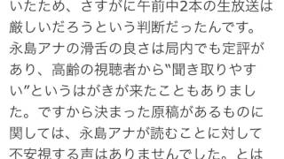 加藤綾子 あっさり代役を務めた新人・永島優美に闘争心メラリ 9月29日か...
