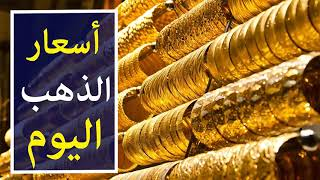 اسعار الذهب اليوم الخميس 11-10-2018 في محلات الصاغة في مصر