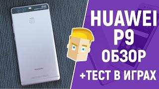 HUAWEI P9 ОБЗОР СМАРТФОНА от Game Plan + Тест в играх