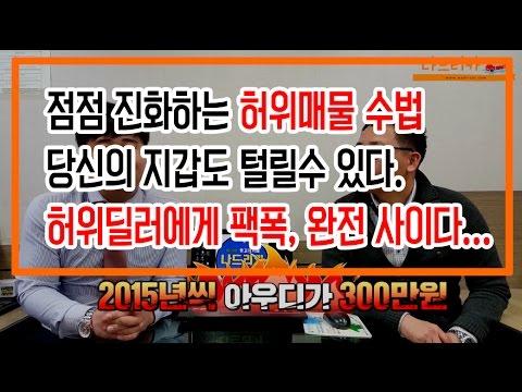 중고차 허위매물, 블로그 SNS도 믿을수 없는 현실...