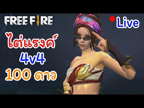 Free Fire ไต่แรงค์ 4v4 ไปสอยดาว FFCTH