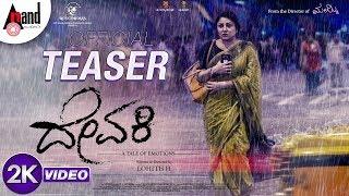 Devaki 2K Official Teaser Priyankha Upendra Kishor Sanjeev Jaiswal Lohith H Nobin Paul