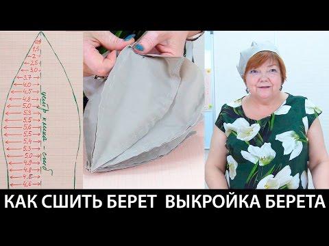 Как сшить берет своими руками выкройка берета из меха своими руками