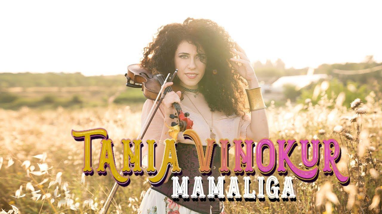 Tania Vinokur MAMALIGA (Original Violin Song) #taniaviolin #ממליגה