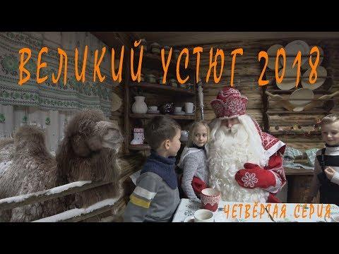 Великий Устюг  Вотчина Дедушки Мороза 2018 Четвертая серия