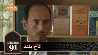 Kakhe Boland - Episode 91 / کاخ بلند - قسمت نود و یکم