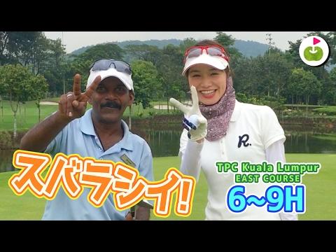 マレーシアのゴルフはスバラシかったよ!【TPC Kuala Lumpur East H6-9】三枝こころ