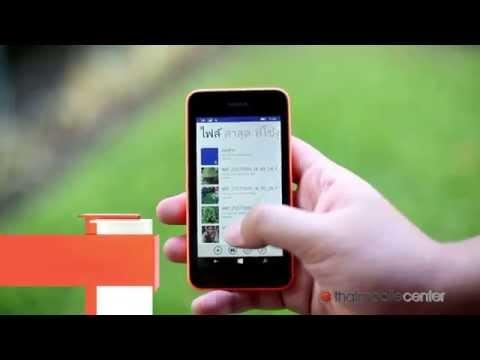 Nokia Lumia 530 วินโดวส์โฟนราคาประหยัด ที่มาพร้อม Windows Phone 8.1 และ Microsoft Services สุดเจ๋ง