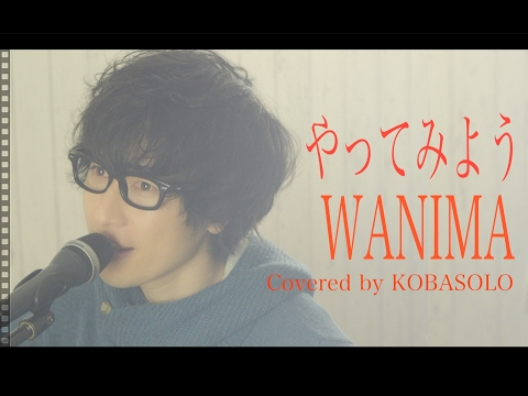 【au】やってみよう/WANIMA(Full covered by コバソロ) 歌詞付き