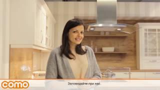 Каква е магията, която се крие в кухните в КОМО?(, 2017-01-17T11:50:16.000Z)