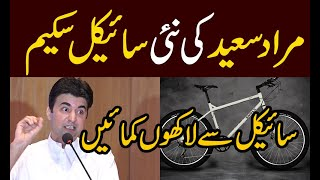 PTI Leader Murad Saeed launch new Scheme |Earning through Bicycle| Dekhty Raho TV-HD