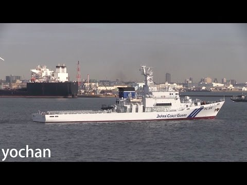 Patrol Vessel.Kunigami-class: TARAMA (PL 85) Japan Coast Guard