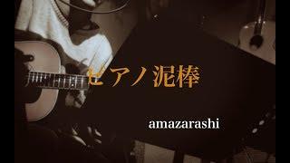 amazarashiさんの「ピアノ泥棒」をカバーさせていただきました。 Twitte...