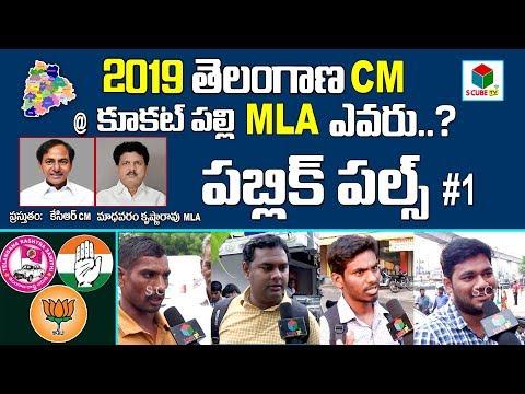 Public Pulse On Kukatpally MLA  & Who Is Next CM Of Telangana   2019 TS CM   Part #1   S Cube TV
