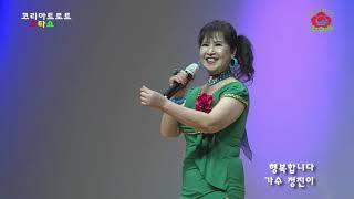 가수 정진이 행복합니다 원곡 진공 코리아스타쇼 코리아예…