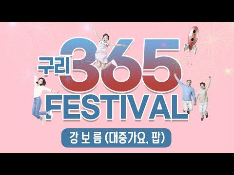 2021 구리 행복 365 축제 - 강보름 (대중가요,팝)
