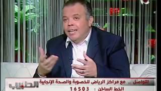 Gambar cover دكتور هشام الشاعر: جودة البويضات أحد أسباب زيادة فرصة الانجاب