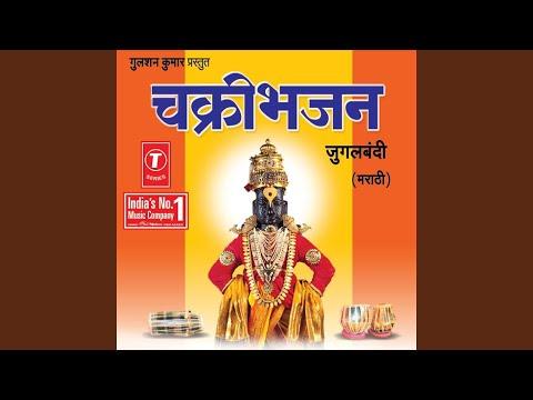 Chakri Bhajan