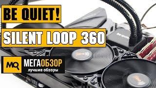 be quiet! Silent Loop 360 обзор водянки