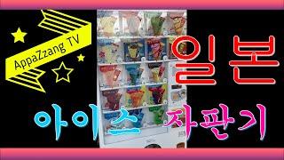 일본에서 아이가 아이스자판기 이용할때 (ft.#shor…