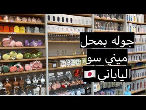 جوله في محل ميني سو الياباني الجميل Youtube