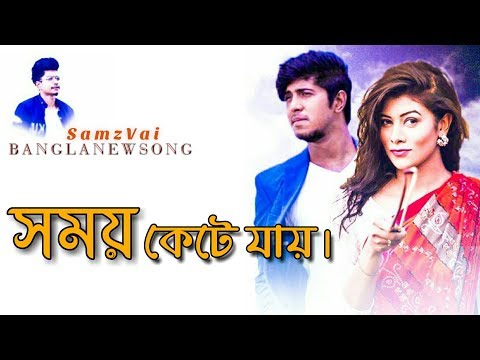 Somoy Kete Jay  সময় কেটে যায়  Bangla New Song Samz Vai  Samz Vai New Song 2019